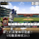 棒球遊戲APP:9局職業棒球 2016 APK-APP下載,9 Innings Pro Baseball 2016 For Android 6.0.7
